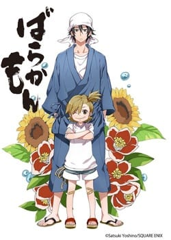 https://mirai.ai/wp-content/uploads/Barakamon.jpg