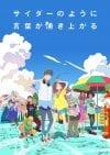 https://mirai.ai/wp-content/uploads/Cider-no-You-ni-Kotoba-ga-Wakiagaru-1-100x141.jpg