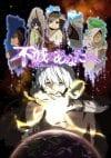https://mirai.ai/wp-content/uploads/Fumetsu-no-Anata-e-1-100x142.jpg