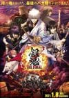 https://mirai.ai/wp-content/uploads/Gintama-The-Final-100x141.jpg