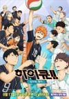 https://mirai.ai/wp-content/uploads/Haikyuu-Movie-2-Shousha-to-Haisha_1-100x144.jpg