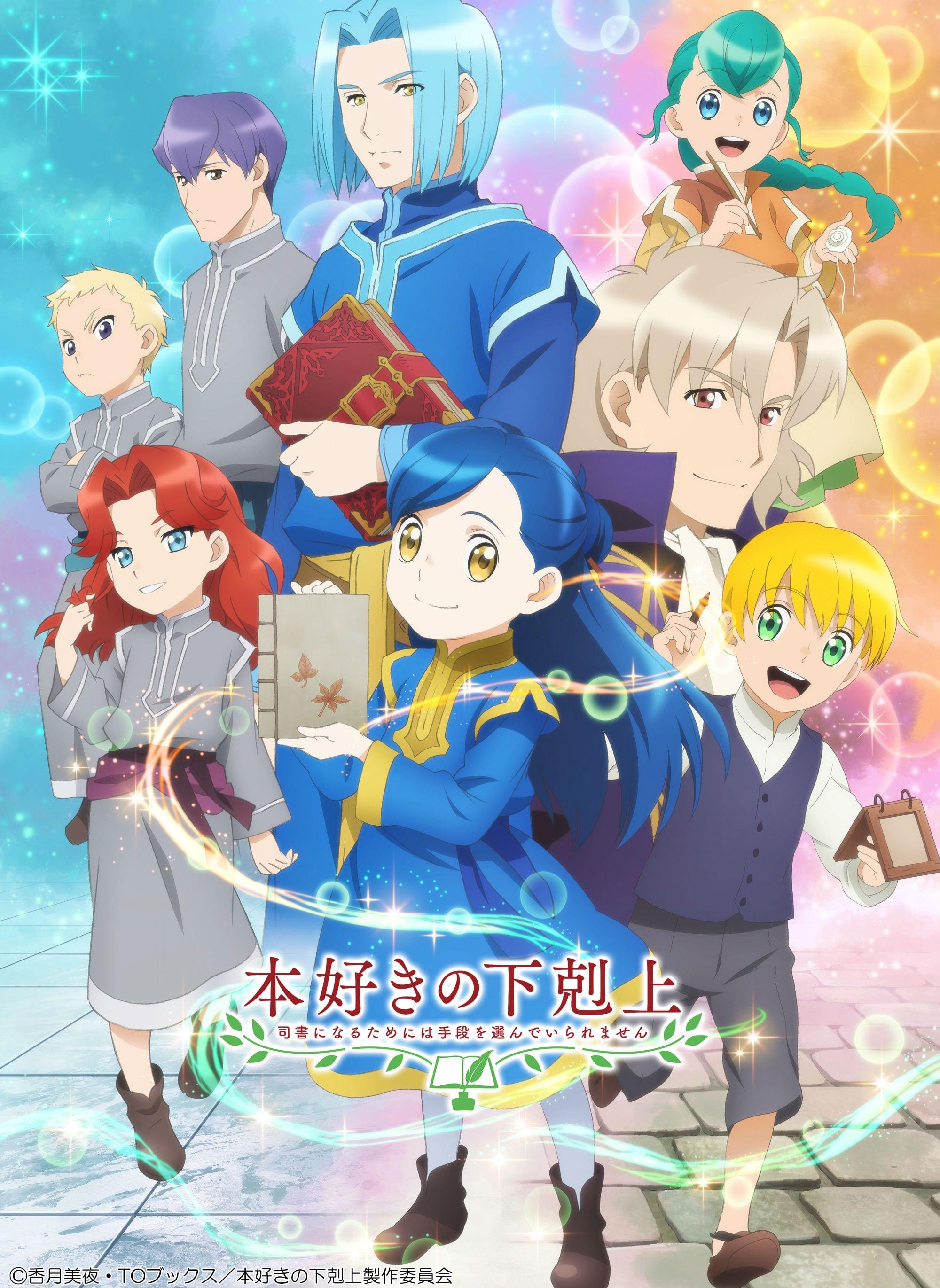 https://mirai.ai/wp-content/uploads/Honzuki-no-Gekokujou-2-season-2-v1.jpg