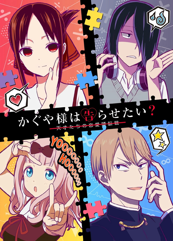 https://mirai.ai/wp-content/uploads/Kaguya-sama-season-2-v1.jpg