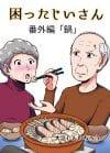 https://mirai.ai/wp-content/uploads/Komatta_Jii-san-cover-100x139.jpg