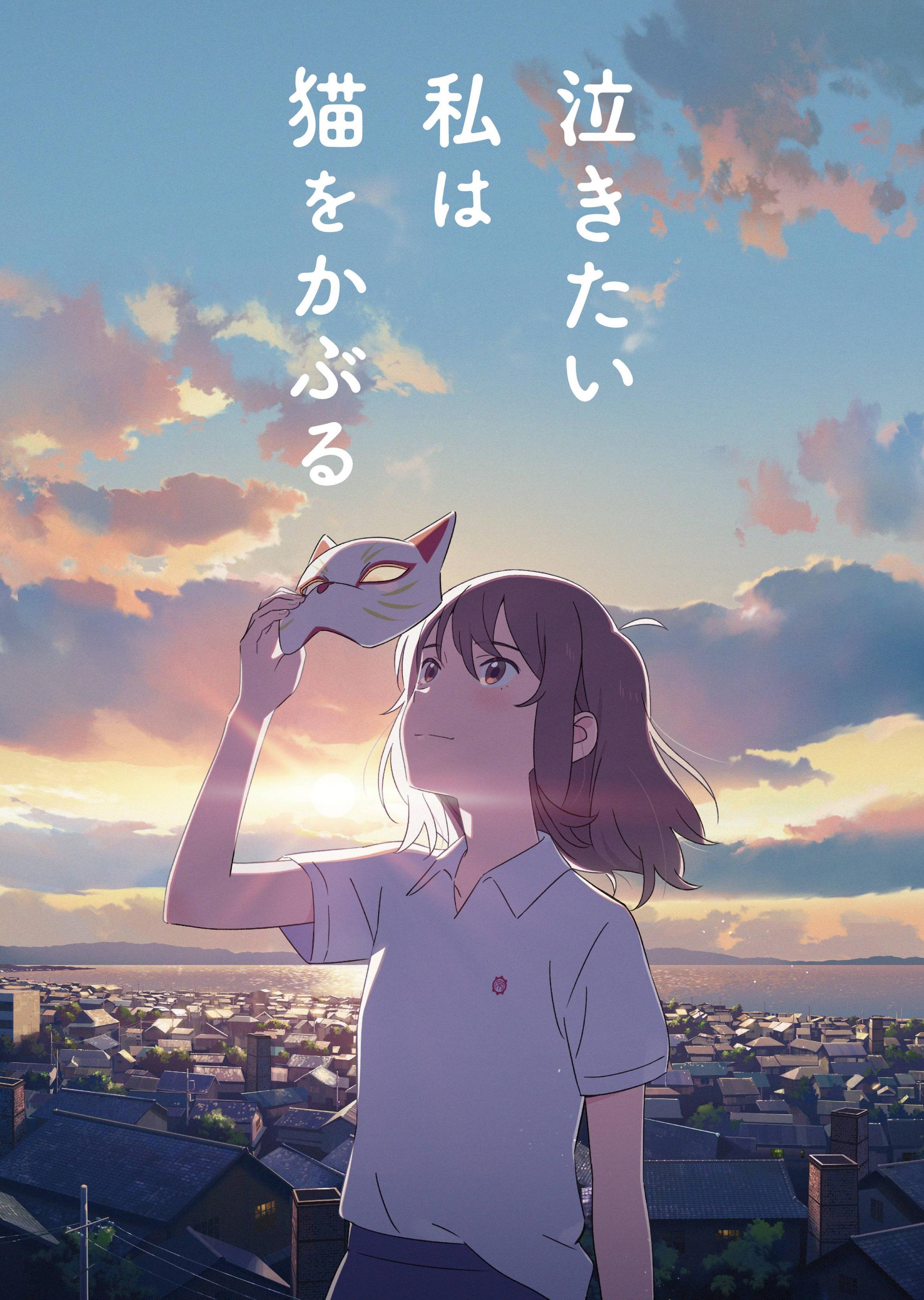 https://mirai.ai/wp-content/uploads/Nakitai-Watashi-wa-Neko-wo-Kaburu.jpg