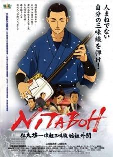 https://mirai.ai/wp-content/uploads/Nitaboh.jpg