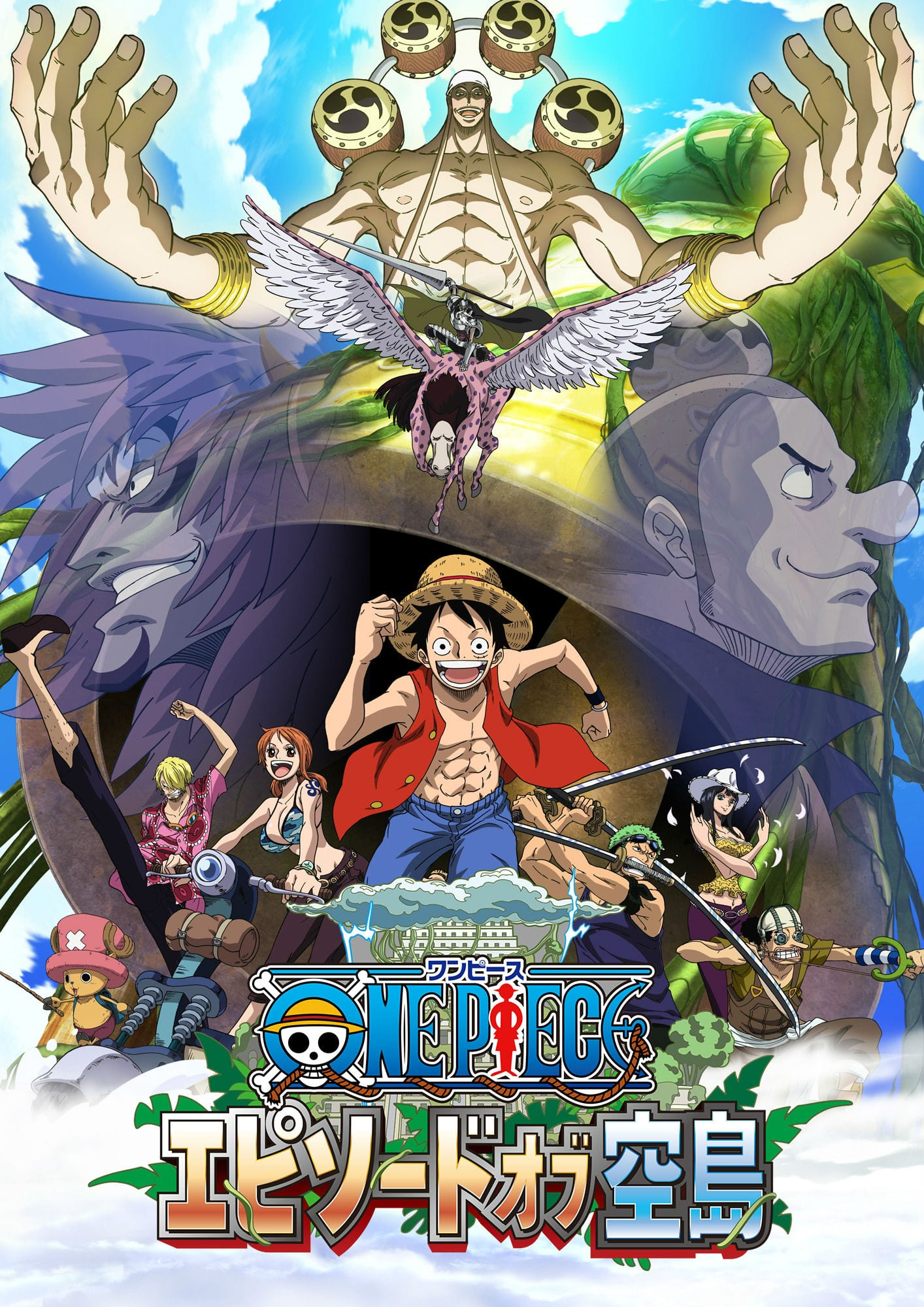 https://mirai.ai/wp-content/uploads/One-Piece-Episode-of-Sorajima-1.jpg