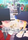 https://mirai.ai/wp-content/uploads/Shinigami-Bocchan-to-Kuro-Maid-1-100x142.png