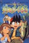 https://mirai.ai/wp-content/uploads/Super-Fishing-Grander-Musashi-100x147.jpg