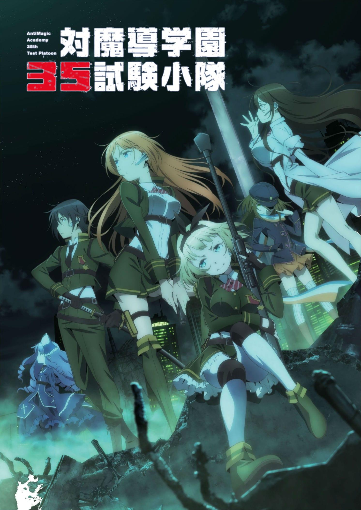 https://mirai.ai/wp-content/uploads/Taimadou-Gakuen-35-Shiken-Shoutai-1.jpg