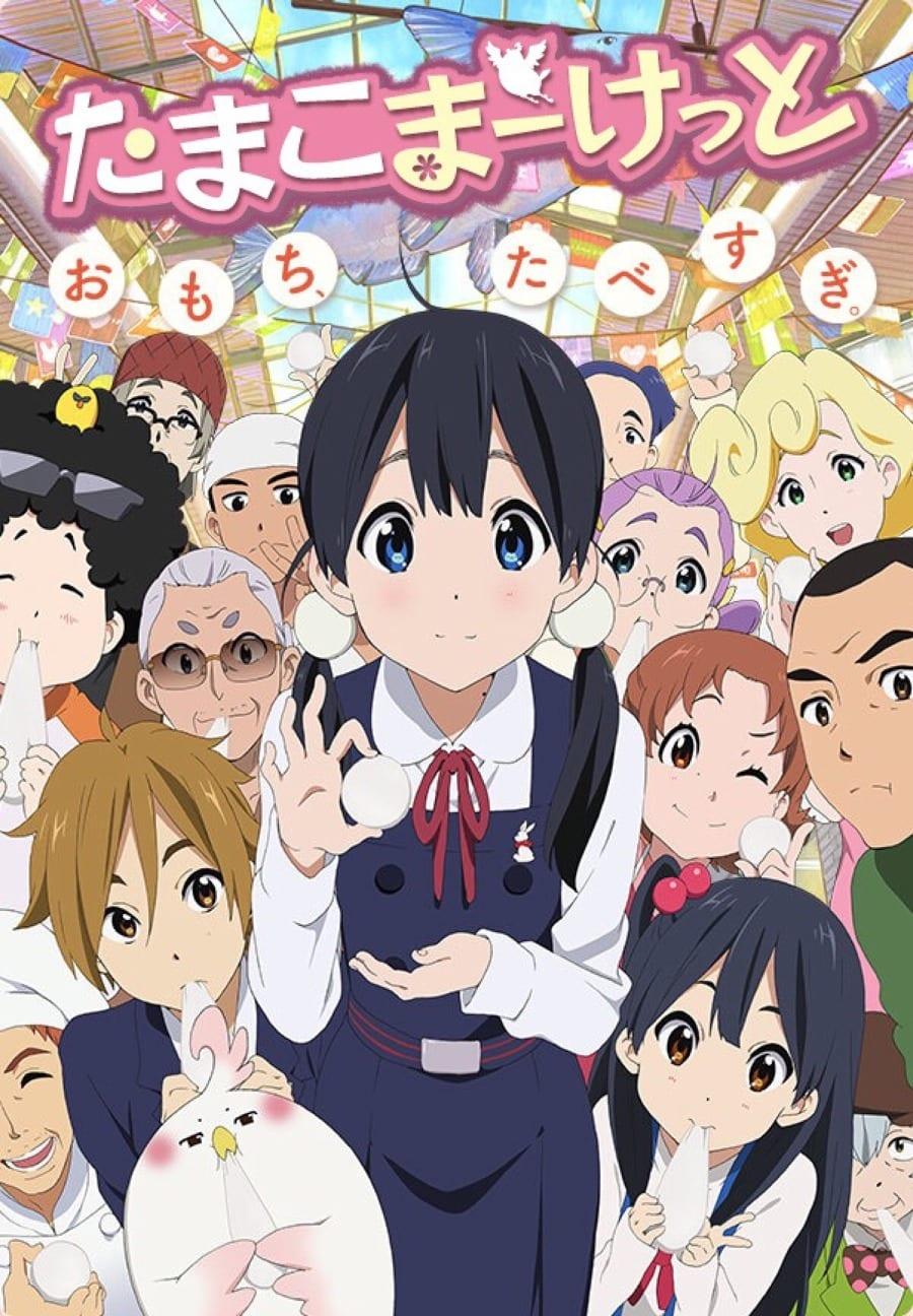 https://mirai.ai/wp-content/uploads/Tamako-Market-6.jpg