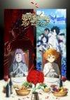 https://mirai.ai/wp-content/uploads/Yakusoku-no-Neverland-2nd-Season-1-100x142.jpg
